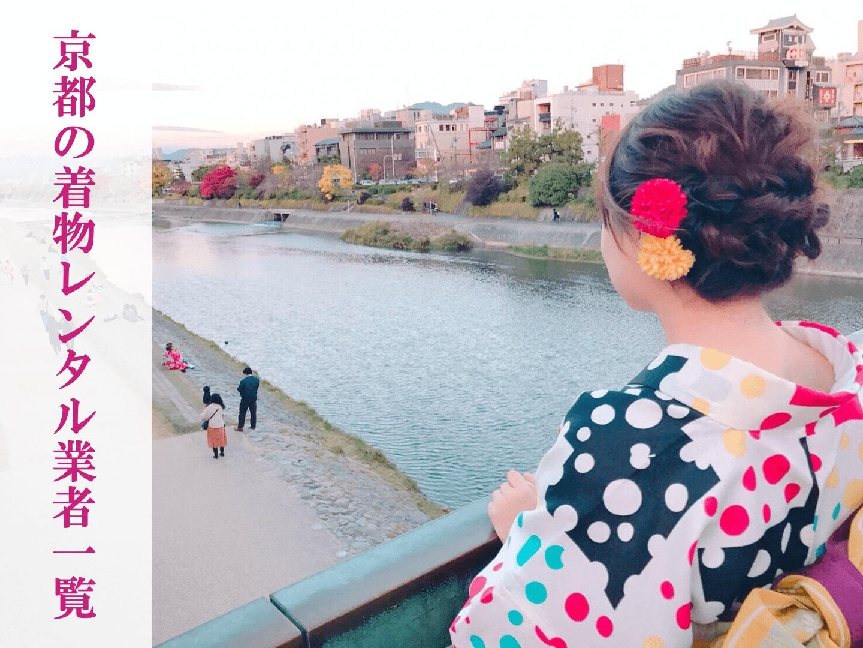 京都の着物レンタル業者一覧