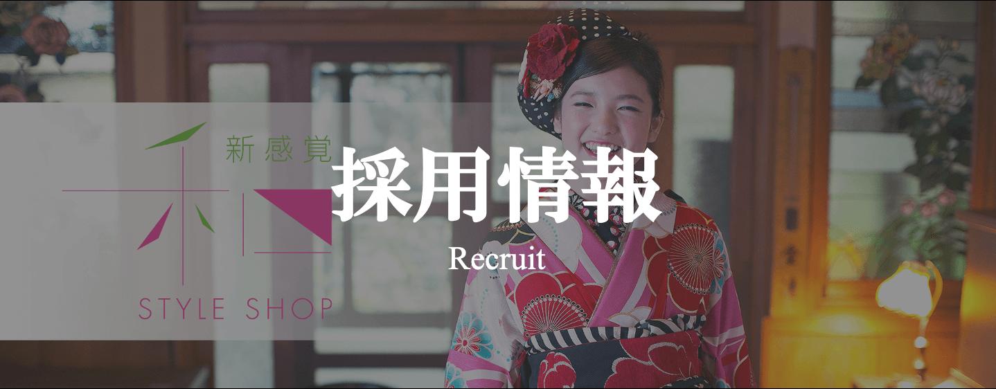 TUZUMI ~ japanese 和 styleの採用情報