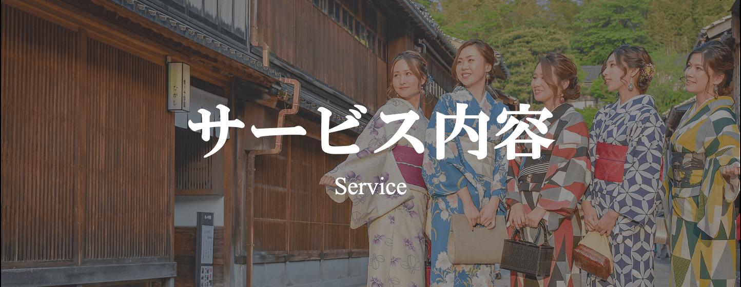 着物レンタル椿のサービス内容