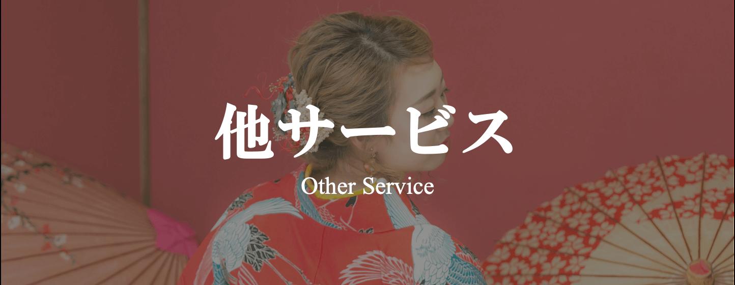 着物レンタル椿の他サービス