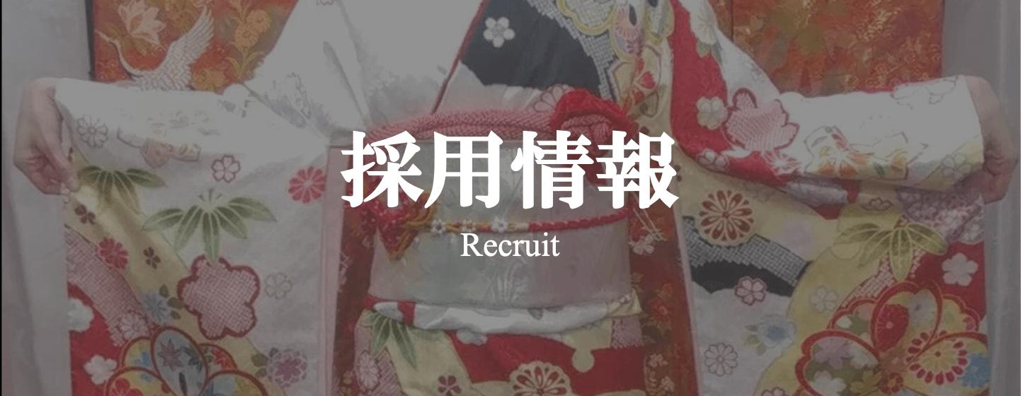 【浅草店】着物レンタル古都の採用情報