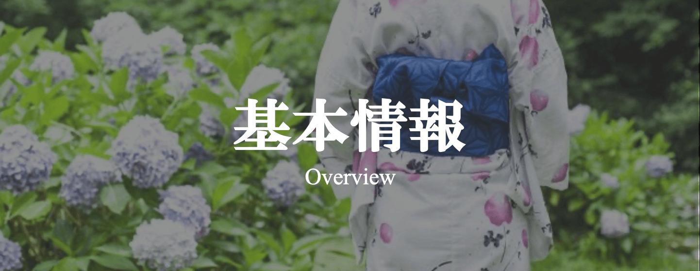 松江着物レンタル堀川小町の基本情報