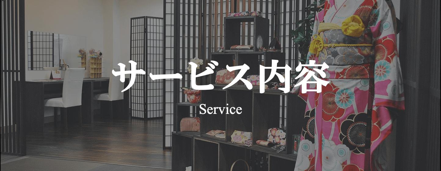 TUZUMI ~ japanese 和 styleのサービス内容