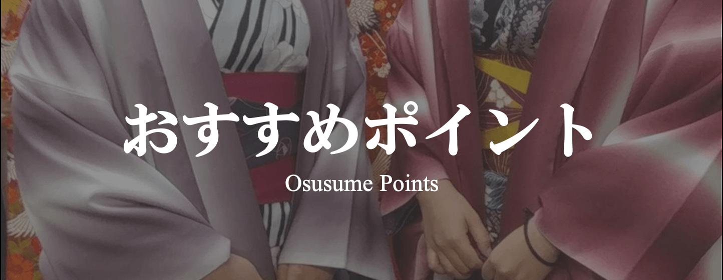 【浅草店】着物レンタル古都のおすすめポイント