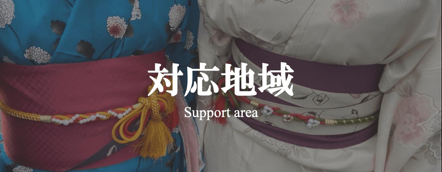【浅草店】着物レンタル古都の対応地域