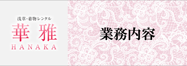 浅草着物レンタル華雅の業務内容