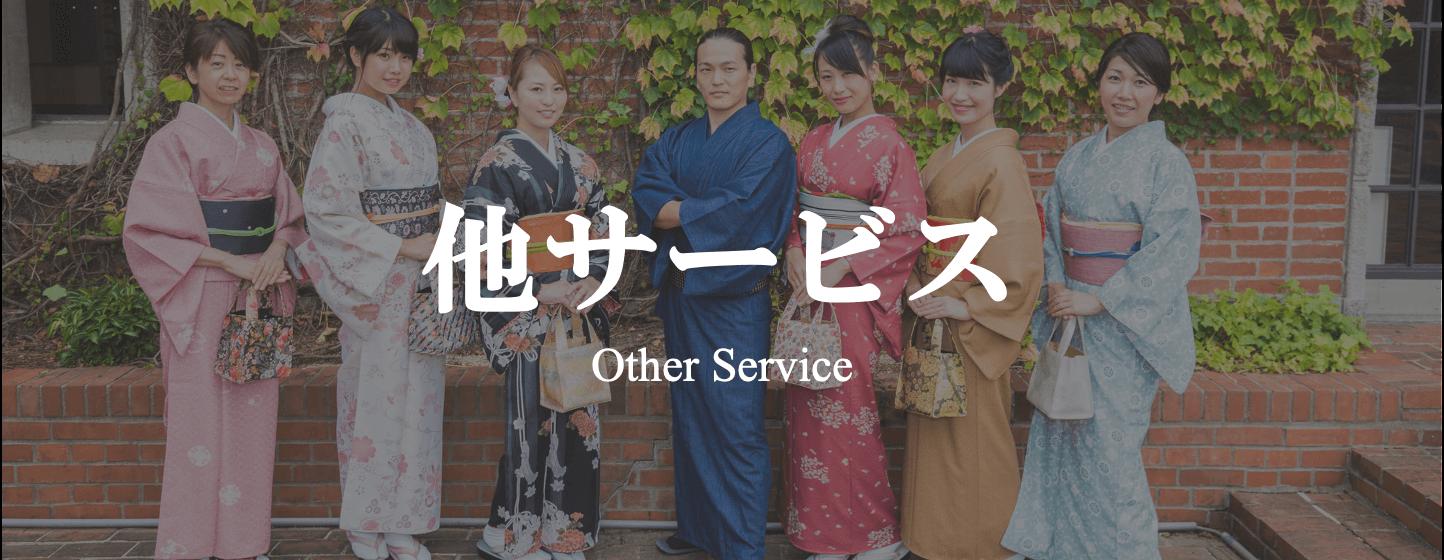 着物浪漫の他サービス