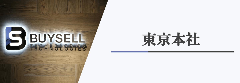 バイセル東京本社