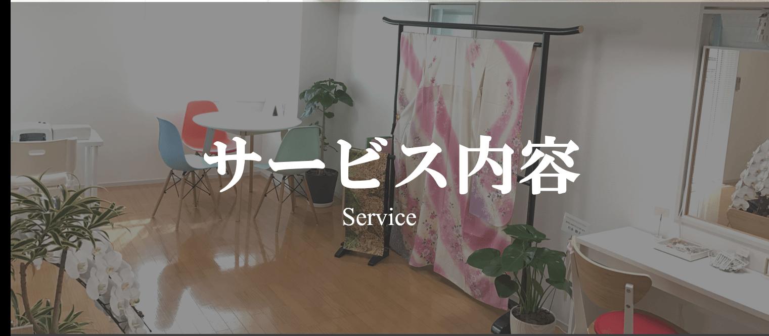 LUA REVEのサービス内容