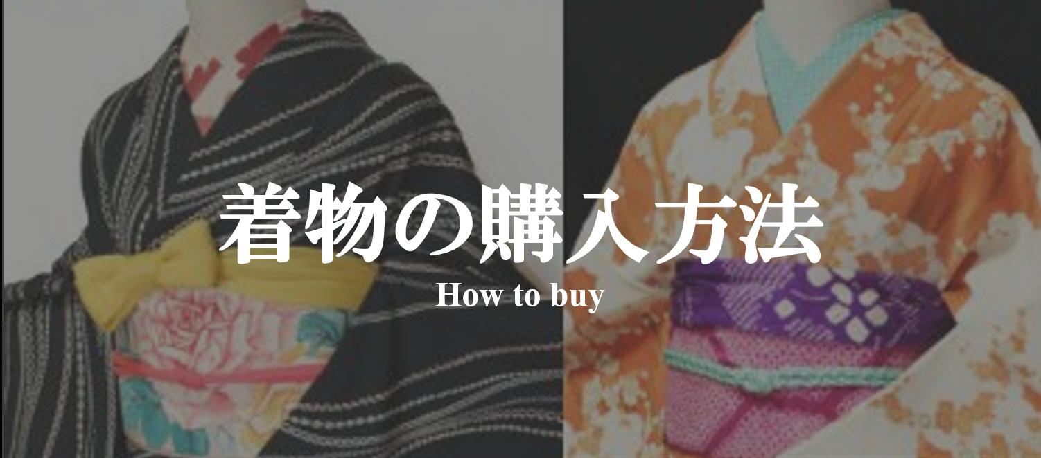 ふだんきもの杏の着物の購入方法