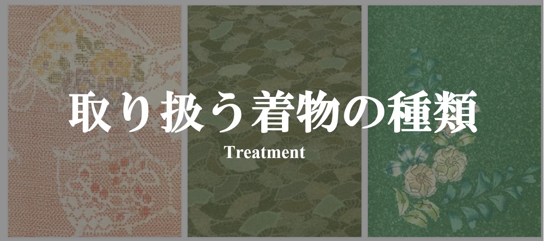 ふだんきもの杏の取り扱う着物の種類
