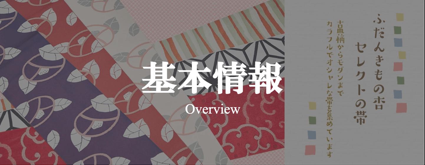 ふだんきもの杏の基本情報2