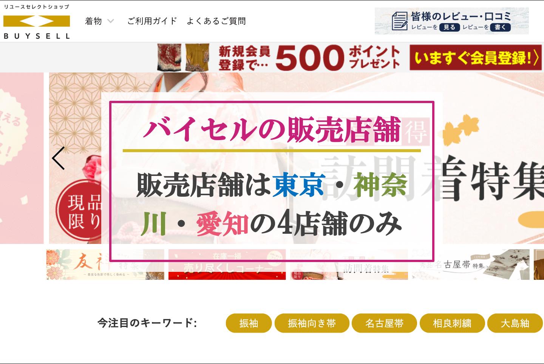バイセルの販売店舗は東京・神奈川・愛知の4店舗のみ