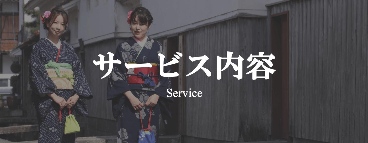倉吉絣でまち歩きのサービス内容