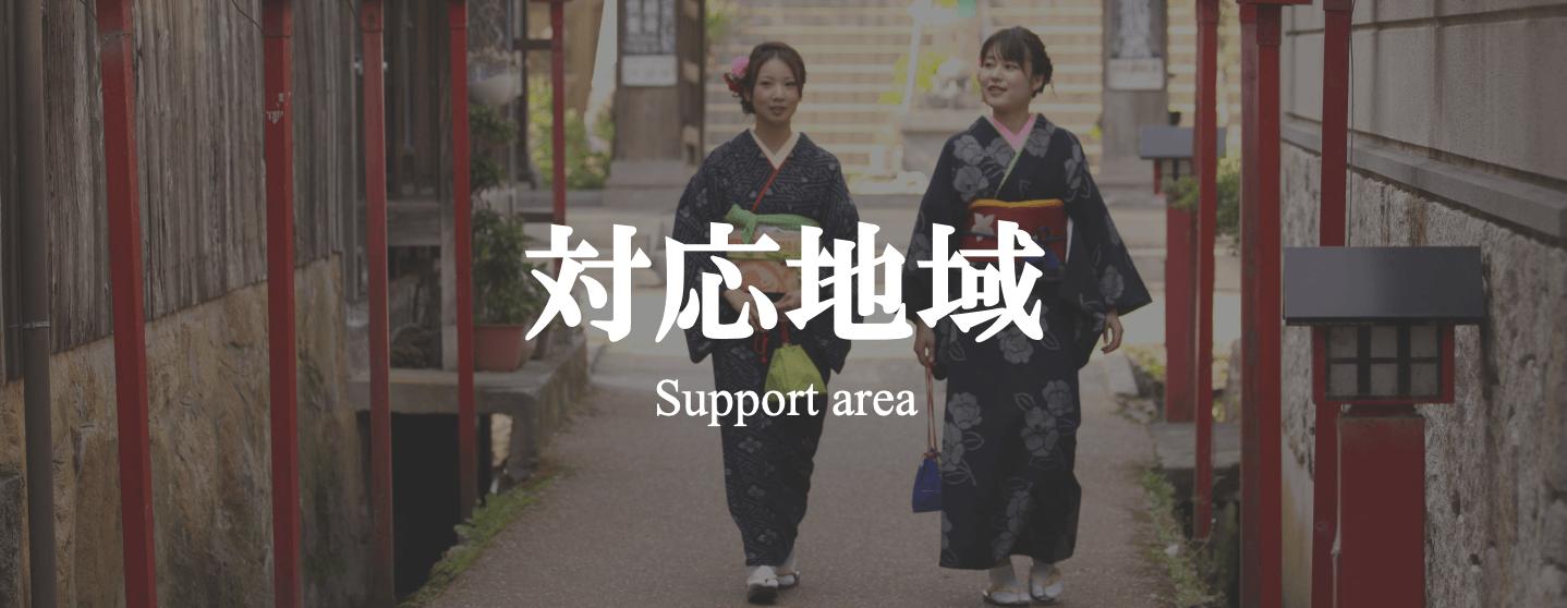 倉吉絣でまち歩きの対応地域