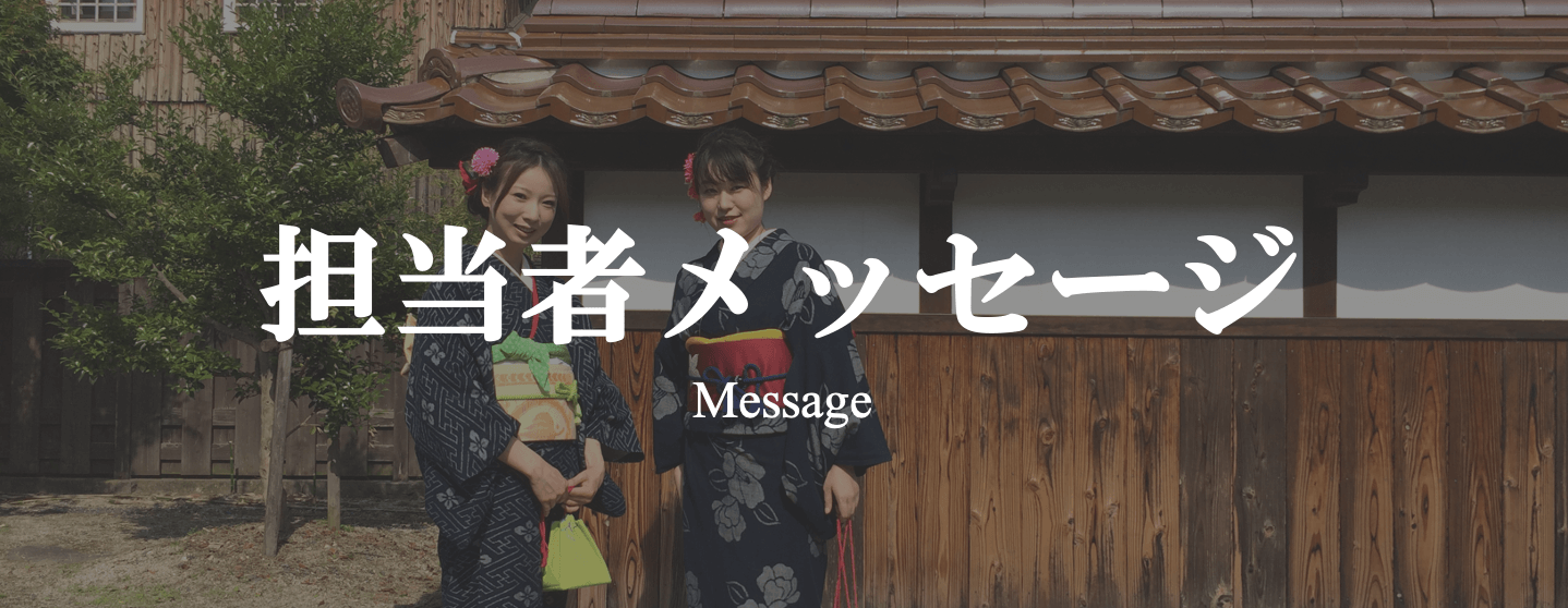 倉吉絣でまち歩きの担当者メッセージ